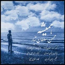 دانلود آهنگ جدید محسن سلطان تبار  همیشه با کیفیت بالا