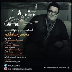 دانلود آهنگ جدید محمدرضا مقدم  لبخند شیدایی با کیفیت بالا