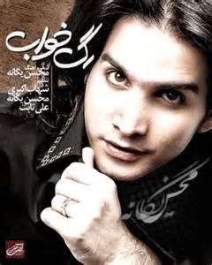 دانلود به همراه متن آهنگ بمون محسن یگانه آلبوم رگ خواب