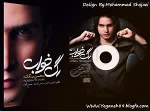 دانلود آهنگ حافظه ضعیف محسن یگانه از آلبوم رگ خواب همراه با متن ترانه وشعر حافظه ضعیف