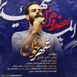 دانلود آهنگ جدید علی اکبر قلیچ  شهر خون با کیفیت بالا