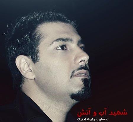 دانلود آهنگ شهید آب وآتش احسان خواجه امیری همراه با متن ترانه