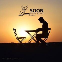دانلود آهنگ جدید محسن یگانه  کویر با کیفیت بالا