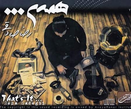 دانلود آهنگ کفش آهنی رضا صادقی از آلبوم همین همراه با متن ترانه وشعر کفش آهنی