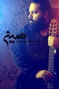 دانلود آهنگ جدید بخند از آلبوم همین رضا صادقی  همراه با متن ترانه وشعر بخند