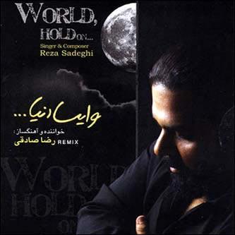دانلود فول آلبوم وایسا دنیا رضا صادقی همراه با متن آهنگ ها