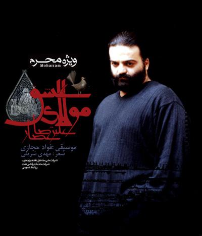 دانلود آهنگ درباره جنگ امام حسین از علیرضا عصار با متن ترانه شعر