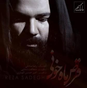 دانلود آهنگ جدید قرص ماه خونی از رضا صادقی به همراه متن