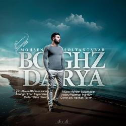 دانلود آهنگ جدید محسن سلطان تبار  بغض دریا با کیفیت بالا