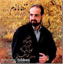 دانلود آلبوم تنها ماندم از محمد اصفهانی با لینک مستقیم