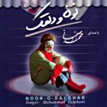 دانلود آلبوم نون و دلقک از محمد اصفهانی با لینک مستقیم
