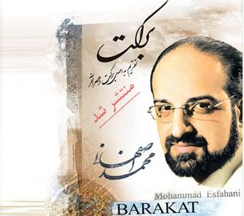 دانلود ترانه محمد اصفهانی خورشید فردا