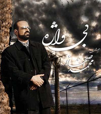 دانلود آلبوم بی واژه از محمد اصفهانی با لینک مستقیم