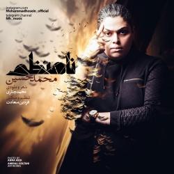 دانلود آهنگ جدید محمد حسین  نامنظم با کیفیت بالا