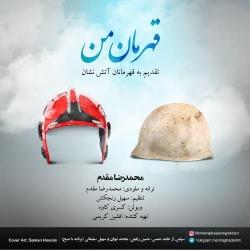 دانلود آهنگ جدید محمدرضا مقدم  قهرمان من با کیفیت بالا