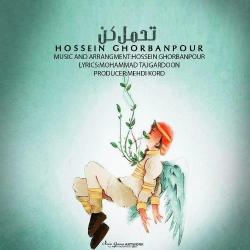 دانلود آهنگ جدید حسین قربانپور  تحمل کن با کیفیت بالا