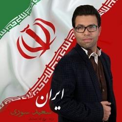 دانلود آهنگ جدید سعید سوری  ایران با کیفیت بالا