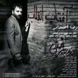 دانلود آهنگ جدید رضا احمدی  آفتاب انقلاب با کیفیت بالا
