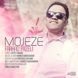 دانلود آهنگ جدید فرهاد فاضلی  معجزه با کیفیت بالا