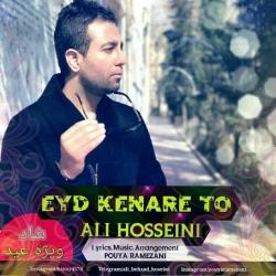 دانلود آهنگ جدید علی حسینی  عید کنار تو با کیفیت بالا
