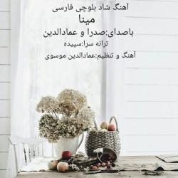 دانلود آهنگ جدید صدرا و عماد الدین  مینا با کیفیت بالا