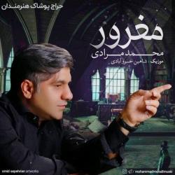 دانلود آهنگ جدید محمد مرادی  مغرور با کیفیت بالا