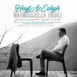 دانلود آهنگ جدید محمودرضا ربیعی  حیف از عشق با کیفیت بالا