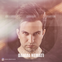 دانلود آهنگ جدید دانیال نعمتی  یادت نره با کیفیت بالا