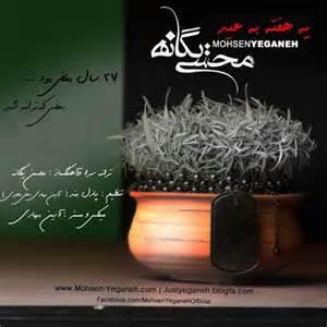 دانلود آهنگ نشکن دلمو محسن یگانه همراه با متن و شعر و ترانه نشگن دلمو