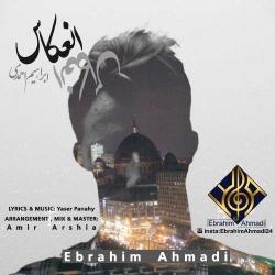 دانلود آهنگ جدید ابراهیم احمدی  انعکاس با کیفیت بالا
