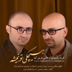 دانلود آهنگ جدید فرید رشیدی و علی فرین کیا  هیچکی تو نمیشه با کیفیت بالا