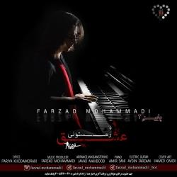 دانلود آهنگ جدید فرزاد محمدی  عشق زمستونی با کیفیت بالا
