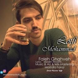 دانلود آهنگ جدید محمد لطفی  فال قهوه با کیفیت بالا