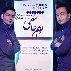دانلود آهنگ جدید محمد حسینی و علی موسوی  تو هم عاشقی با کیفیت بالا