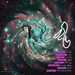 دانلود آهنگ جدید بهنام محمودی  مادر با کیفیت بالا