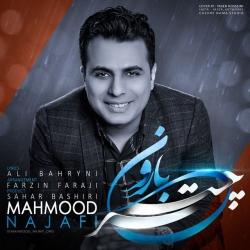 دانلود آهنگ جدید محمود نجفی  چتر و بارون با کیفیت بالا