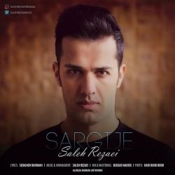 دانلود آهنگ جدید صالح رضایی  سرگیجه با کیفیت بالا