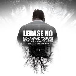 دانلود آهنگ جدید محمد طوفانی  لباس نو با کیفیت بالا