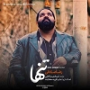دانلود آهنگ جدید تنها از رضا صادقی همراه با متن