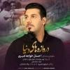 دانلود آهنگ جام جهانی احسان خواجه امیری به نام دروازه های دنیا